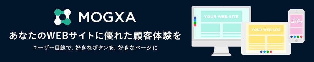 MOGXA あなたのスマホサイトに優れた顧客体験を